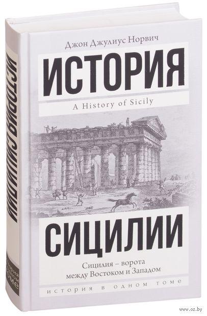 История Сицилии — фото, картинка