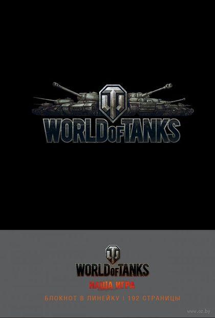 "Блокнот недатированный ""World of Tanks. Логотип серебро"" (А5) — фото, картинка"