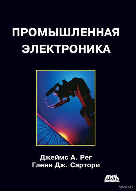 Промышленная электроника — фото, картинка