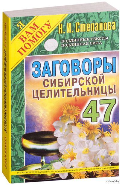 Заговоры сибирской целительницы - 47 — фото, картинка