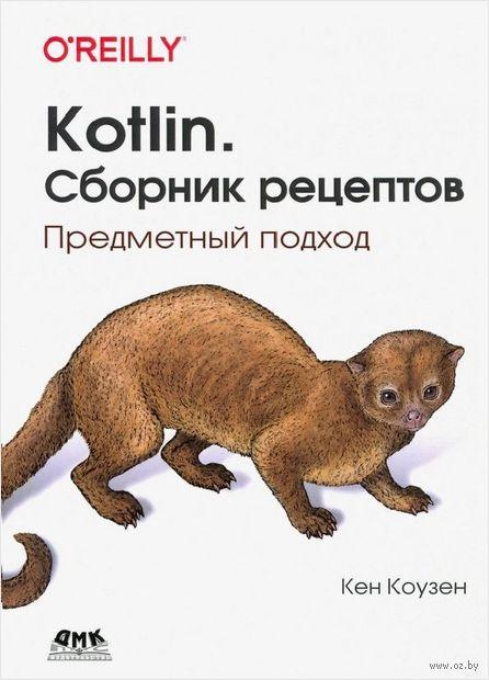 Kotlin. Сборник рецептов — фото, картинка