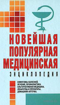 Новейшая популярная медицинская энциклопедия. Любовь Орлова