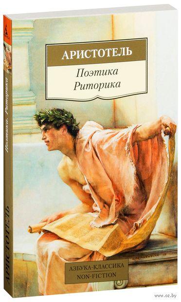 Поэтика. Риторика (м). Аристотель