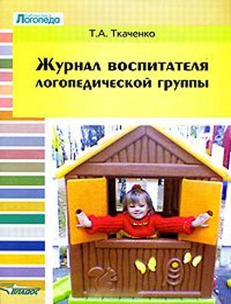 Журнал воспитателя логопедической группы. Татьяна Ткаченко