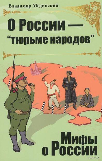 """О России - """"тюрьме народов"""" (м) — фото, картинка"""