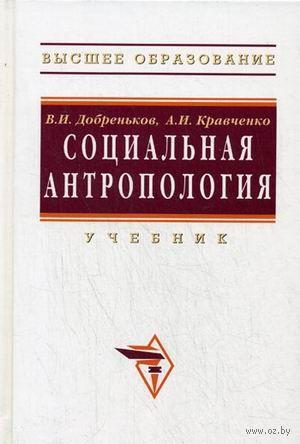 Социальная антропология. Александр Кравченко, Владимир Добреньков