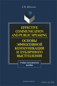 Effective Communication and Public Speaking. Елена Жданова