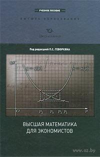 Высшая математика для экономистов. Павел Геворкян, Ольга Ланцова, Вячеслав Малыхин