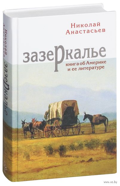 Зазеркалье. Книга об Америке и ее литературе. Николай Анастасьев