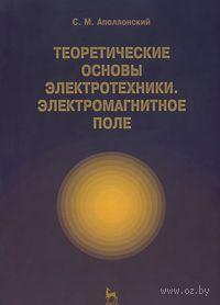 Теоретические основы электротехники. Электромагнитное поле. Станислав Аполлонский