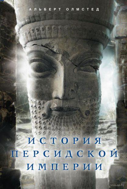 История Персидской империи. Альберт Олмстед