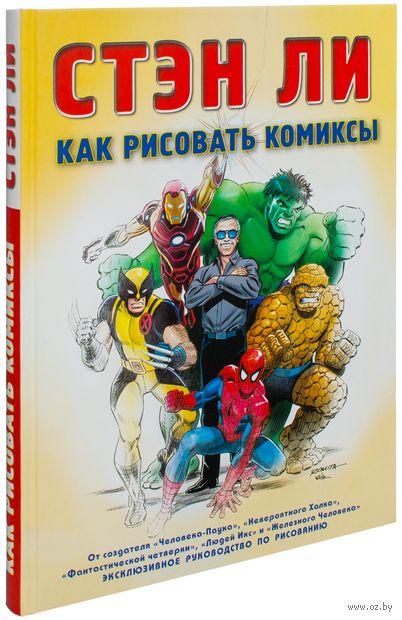 Как рисовать комиксы — фото, картинка