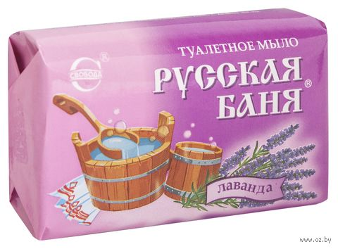 """Мыло """"Лаванда"""" (100 г)"""
