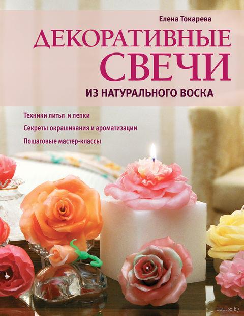 Декоративные свечи из натурального воска. Елена Токарева