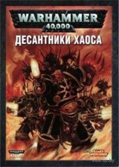 "Warhammer 40000 ""Кодекс: Десантники Хаоса"" (RU) — фото, картинка"