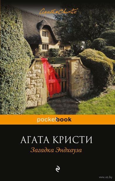 Загадка Эндхауза (м). Агата Кристи