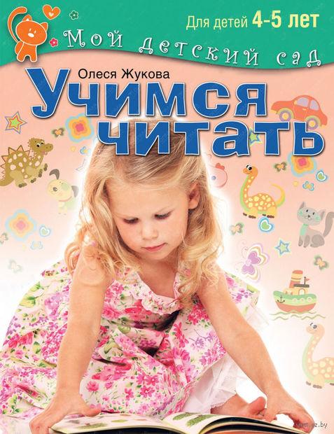 Учимся читать. Для детей 4-5 лет