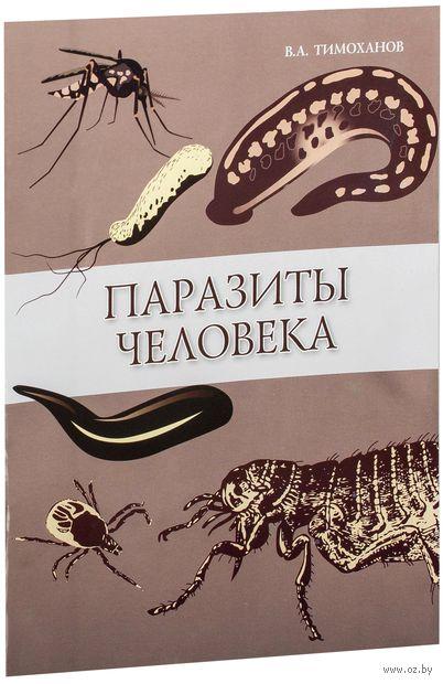 Паразиты человека. Учебное пособие. Владимир Тимоханов