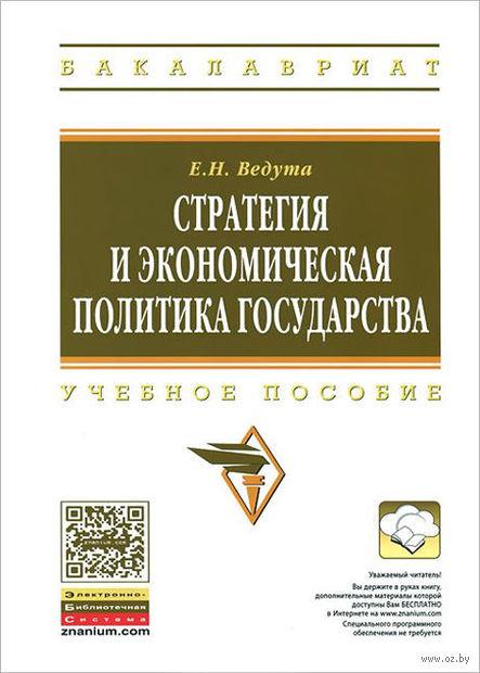 Стратегия и экономическая политика государства. Елена Ведута