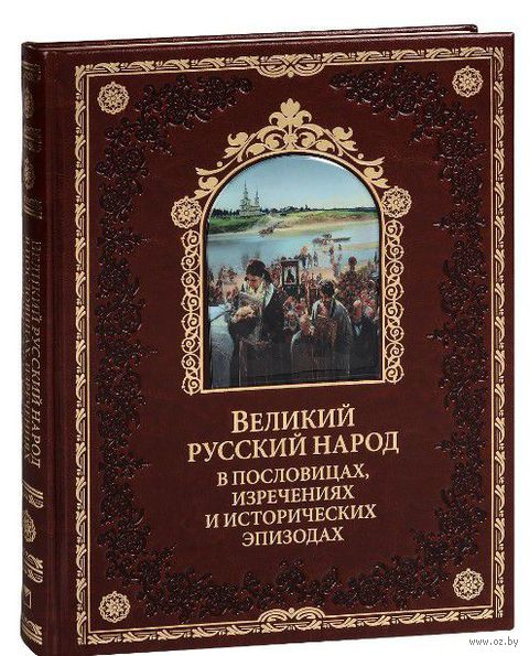 Великий русский народ в пословицах, изречениях и исторических эпизодах (подарочное издание). Владимир Бутромеев