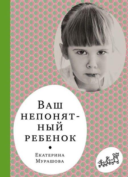 Ваш непонятный ребенок (м). Екатерина Мурашова