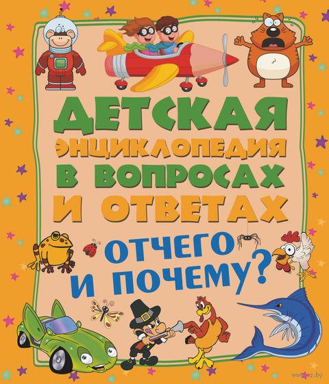 Отчего и Почему?. А. Мерников, Ирина Попова