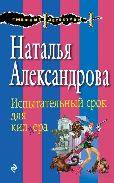 Испытательный срок для киллера (м). Наталья Александрова