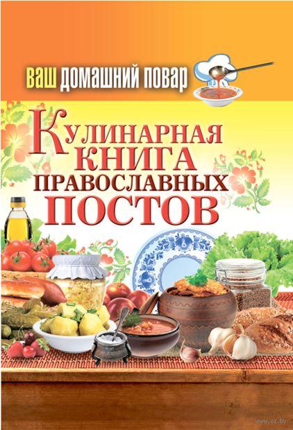 Кулинарная книга православных постов — фото, картинка
