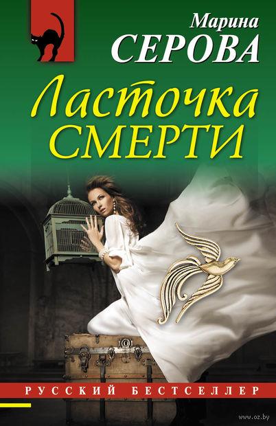 Ласточка смерти (м). Марина Серова