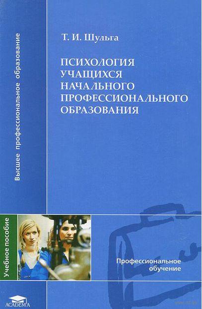 Психология учащихся начального профессионального образования. Т. Шульга