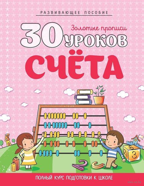30 уроков счета. Инна Андреева