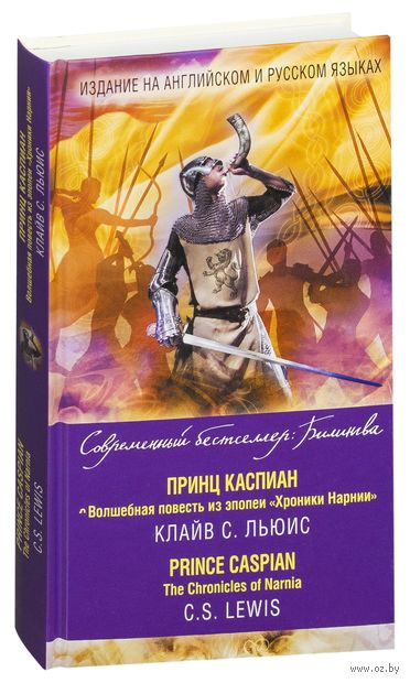 Принц Каспиан. Клайв Стейплз Льюис