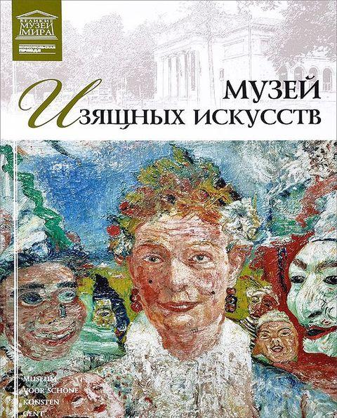 Музей изящных искусств. Гент. Л. Пуликова