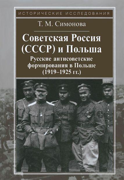 Советская Россия (СССР) и Польша. Русские антисоветские формирования в Польше (1919-1925 гг.) — фото, картинка
