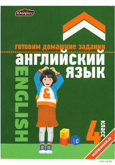ГДЗ. Английский язык. 4 класс