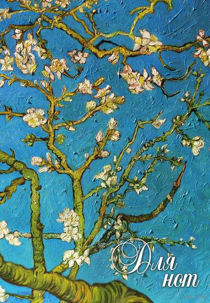 """Тетрадь для нот """"Цветущие ветки миндаля"""" (24 листа; А4; вертикальная; скрепка)"""