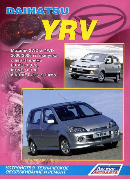 Daihatsu YRV модели 2WD и 4WD с 2000-2006 пособие по ремонту и эксплуатации