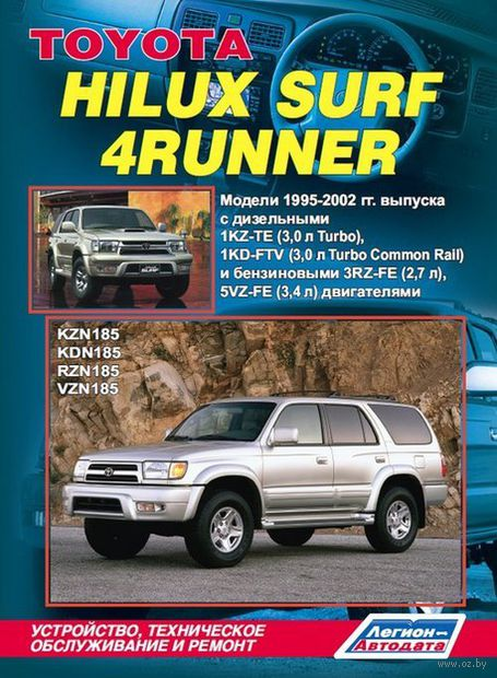 Toyota HiLux Surf / 4Runner / HiLux 1995-2002 гг. Устройство, техническое обслуживание и ремонт