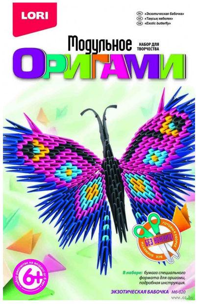 """Оригами модульное """"Экзотическая бабочка"""" — фото, картинка"""