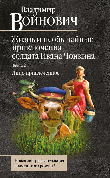 Жизнь и необычайные приключения солдата Ивана Чонкина. Книга 2. Лицо привлеченное (м) — фото, картинка