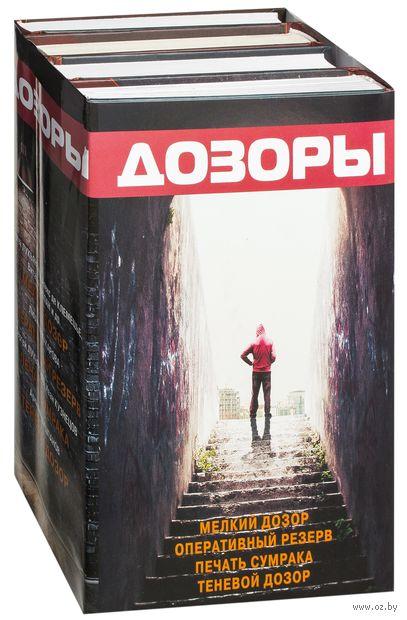 Дозоры (Комплект из 4-х книг) — фото, картинка