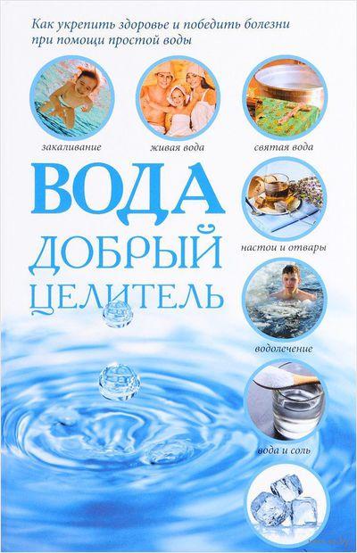 Вода - добрый целитель — фото, картинка