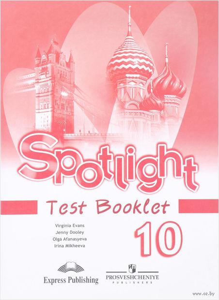 Spotlight. Английский в фокусе. 10 класс. Контрольные задания. Базовый уровень — фото, картинка