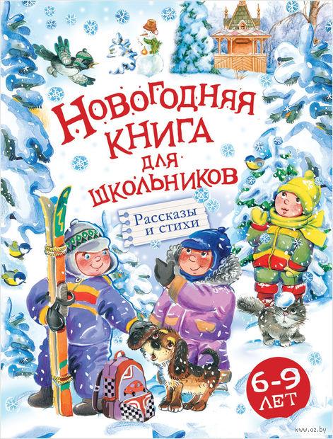 Новогодняя книга для школьников — фото, картинка