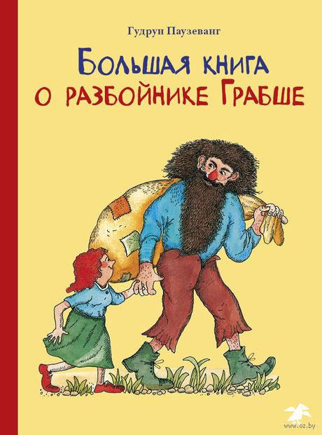 Большая книга о разбойнике Грабше — фото, картинка