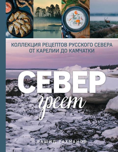 Север греет. Коллекция рецептов Русского Севера от Карелии до Камчатки — фото, картинка
