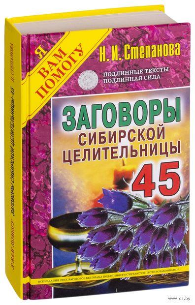 Заговоры сибирской целительницы - 45 — фото, картинка