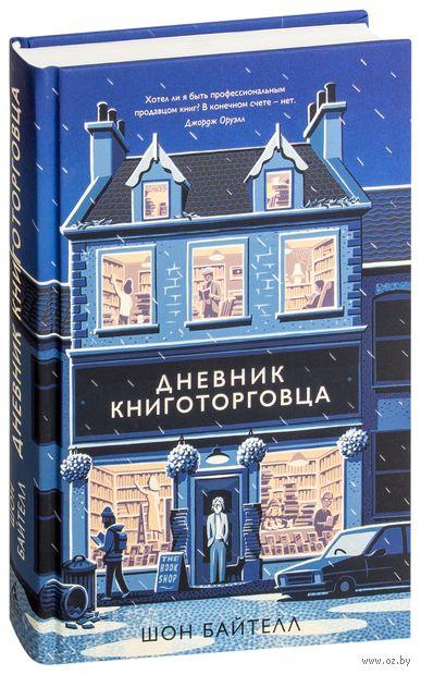 Дневник книготорговца — фото, картинка