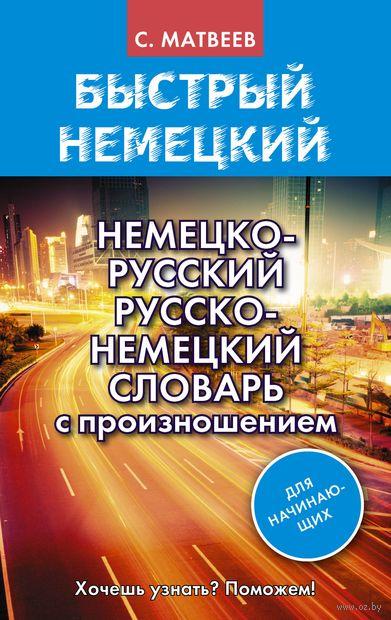 Немецко-русский русско-немецкий словарь с произношением для начинающих — фото, картинка
