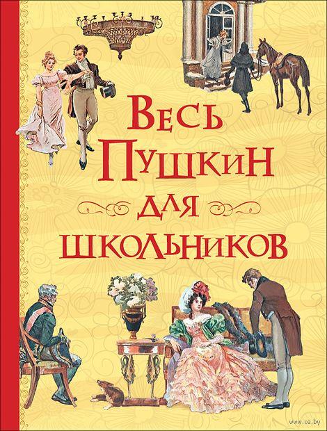 Весь Пушкин для школьников — фото, картинка